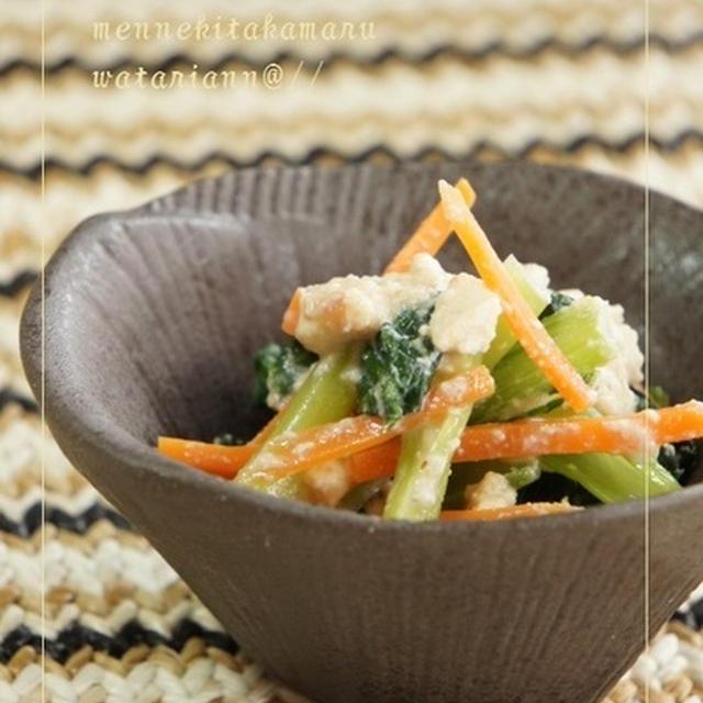 小松菜と人参のクリーミー白和え