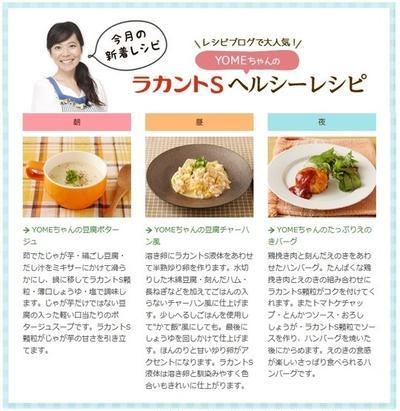 ラカントSを使った 10月の朝昼晩レシピ更新しています。