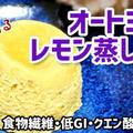 【ダイエット】オートミールレモン蒸しパンを作るわよ!食物繊維たっぷり・低GI!さわやかレモンでクエン酸も!