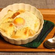 落とし卵の♪お豆腐味噌グラタン