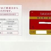 本日の優待到着 高島屋カード