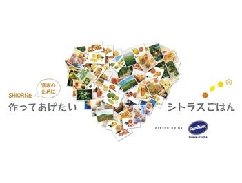 SHIORIさん流シトラスごはん♪サンキスト・シトラス3種を使った「初夏のさわやかレシピパーティー」