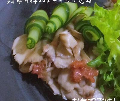 舞茸の梅和えキュウリ包み