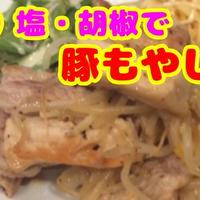 ハウス食品さんのレモンペパーミックスが使いやすくて美味しいので簡単豚もやしを作ったよ!作り方・レシピ