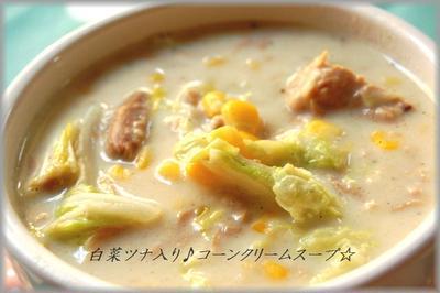 即でき♪白菜ツナ入りコーンクリームスープ