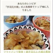 私のレシピが「手羽元大根」の人気検索でトップ10に入りました、タオル。