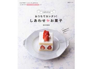 料理本「*ももら*のおうちでカンタン!しあわせお菓子」を5名様にプレゼント!