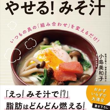 小島美和子さん『おいしく食べてやせる!みそ汁』発売されました