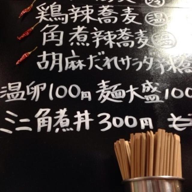 またまた辣蕎麦