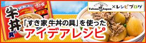 「すき家 牛丼の具」の料理レシピ
