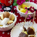 暖かい甘さに絡まれたい♡冷えたフルーツの願望 チョコレートフォンデュ