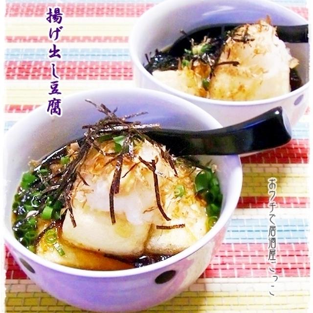 ★揚げ出し豆腐2015★