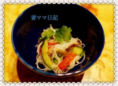 さっぱり「アジアンテイストの春雨サラダ」♪