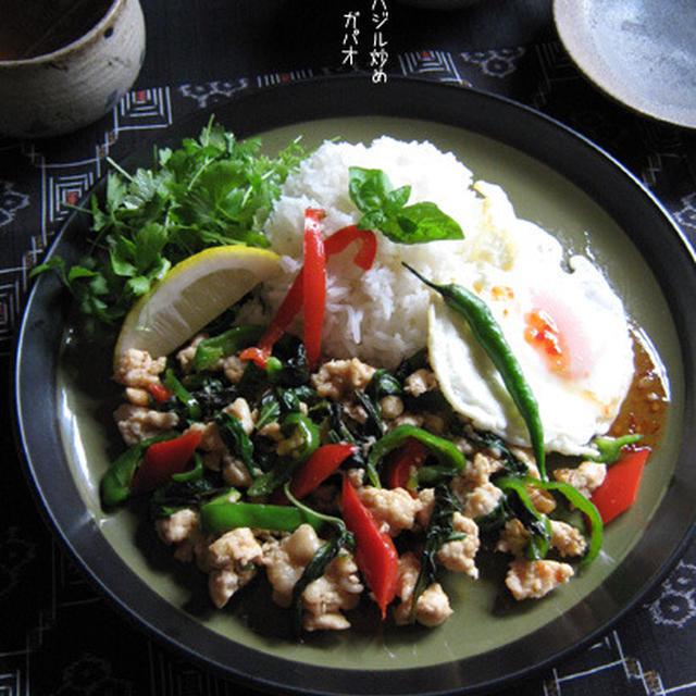 アタイ好みの【ガパオ】鶏肉のバジル炒めご飯