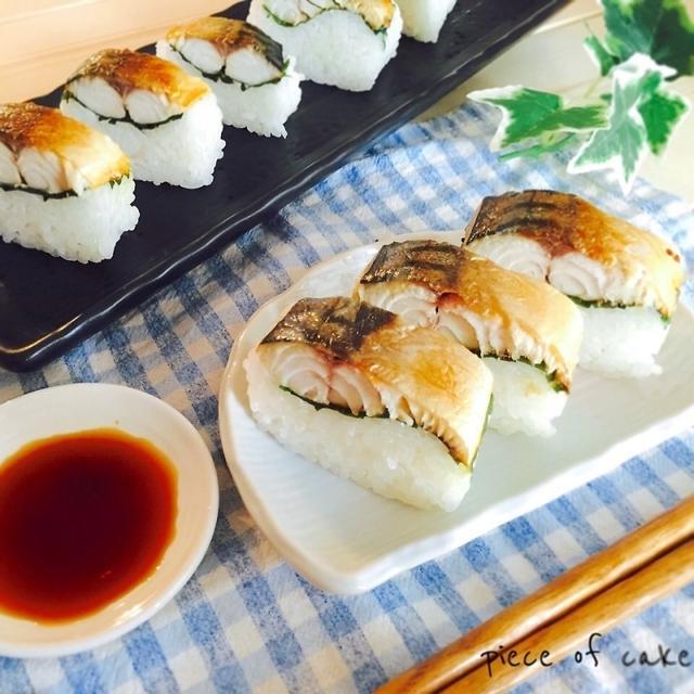 お家でできたよ*焼き鯖寿司