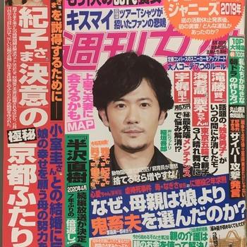 本日発売、週刊女性 連載『菜時記』とごんぼさん