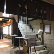 未来日本酒店で土佐酒造の会に参加してきました