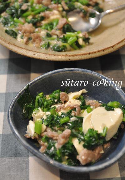 菜の花入りマーボー豆腐(塩マーボー)