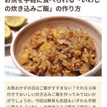 【ご報告】ひじきとイワシの甘辛炊き込みご飯がフーディストノート掲載❤︎感謝