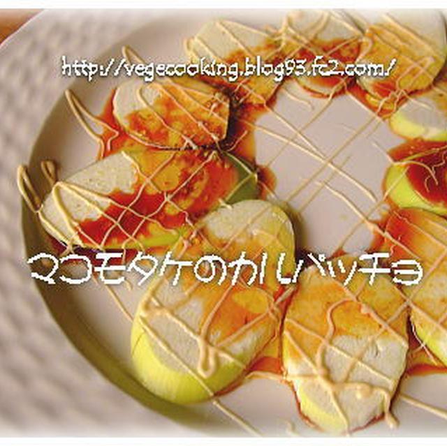 マコモタケのカルパッチョ☆バルサミコソース