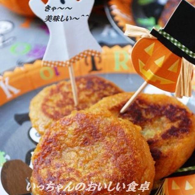 かぼちゃとサツマイモのもっちりバターお焼き