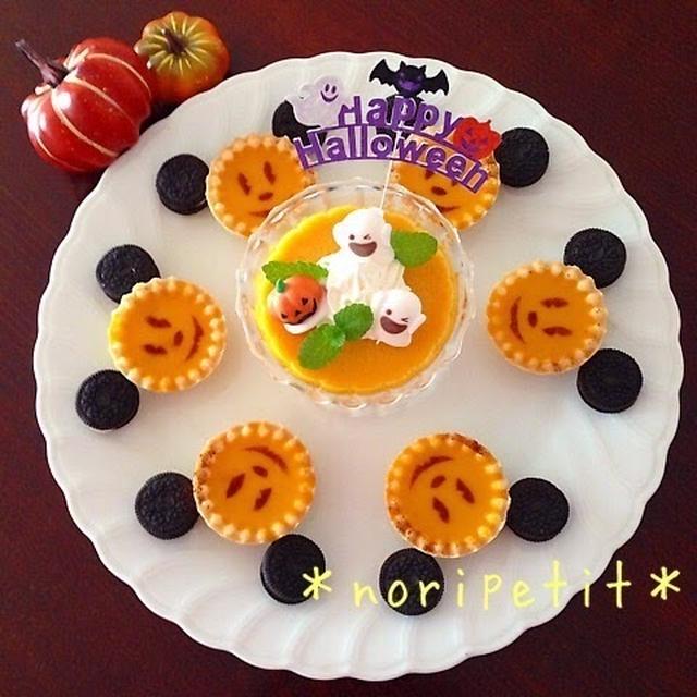 レンジ&ミキサーde簡単♡かぼちゃプリンタルト♡ハロウィンミッキーとプーさん
