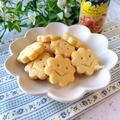 BOSCOシーズニングオイル  爽やかなレモンジンジャー de レモンジンジャークッキー
