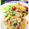 タイ風オクラとハムのチャーハン♪★タイ人のチャーハンの食べ方♪プリックナンプラーの作り方 by いくみさん