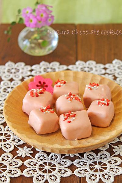 チョコかけ桜のほろほろキューブクッキー