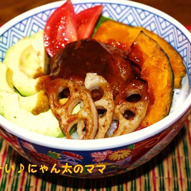 日本食研さんの煮込んでおいしいハンバーグソース;てりやき味で<焼いた根菜がおいしい照り焼きハンバーグとアボガ丼♪>