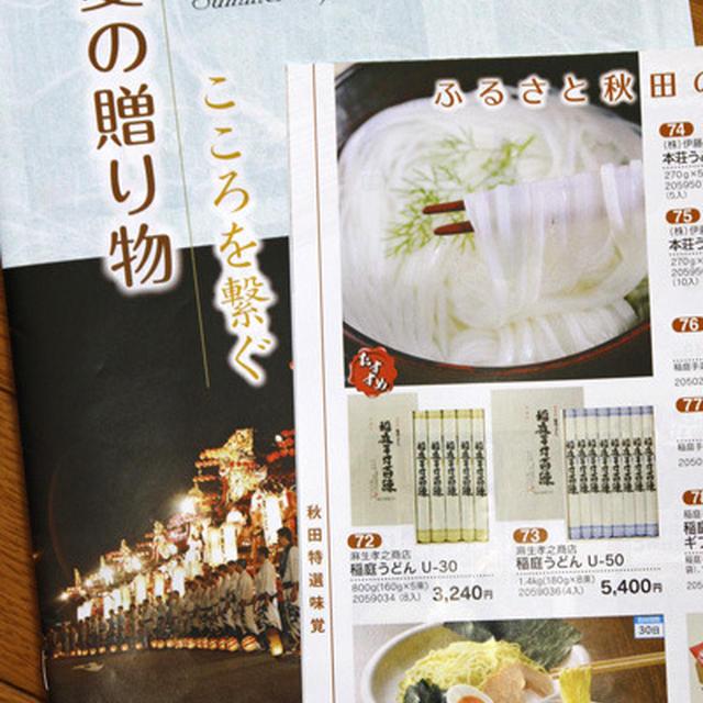 秋田県酒類卸のサマーギフトカタログ