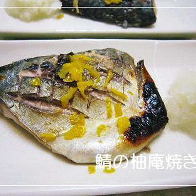 鯖の幽庵焼き