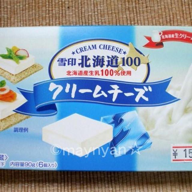 【チーズ】雪印メグミルク「雪印北海道100クリームチーズ(6個入り)」
