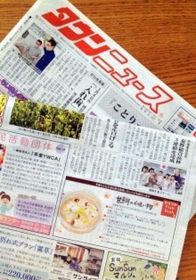 タウンニュース掲載♡甘鯛のお吸い物