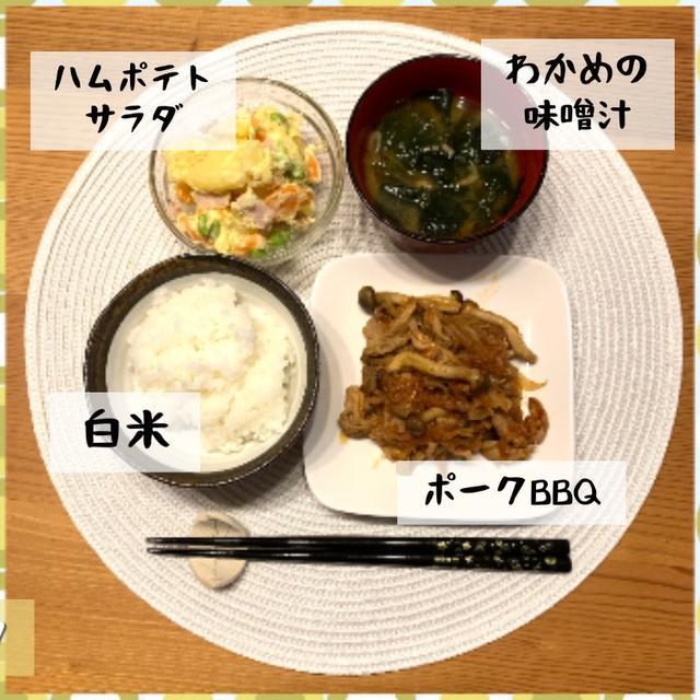 【夕食】ポークBBQ+ハムポテトサラダ