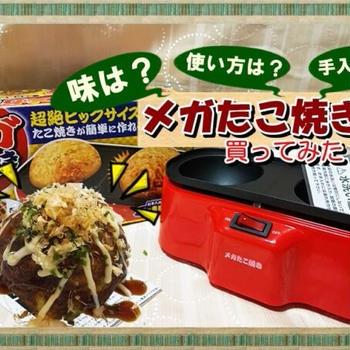 【メガたこ焼き器 レビュー】ジャンボ!8.5㎝の大きいたこ焼きの作り方やレシピは?