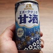 新商品!!スパークリング甘酒<冬限定仕立て>をレビュー!