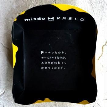 ミスド×パブロの「チーズタルド」を食べました♩