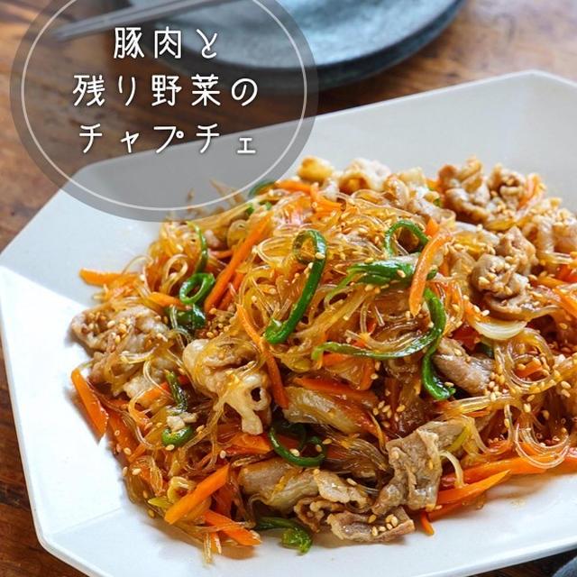 ♡春雨は戻さない♡豚肉と残り野菜のチャプチェ♡【#簡単レシピ #時短 #節約】