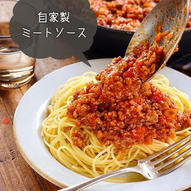 ♡簡単!自家製ミートソース♡【#作り置き #簡単レシピ #ひき肉 #トマト缶】