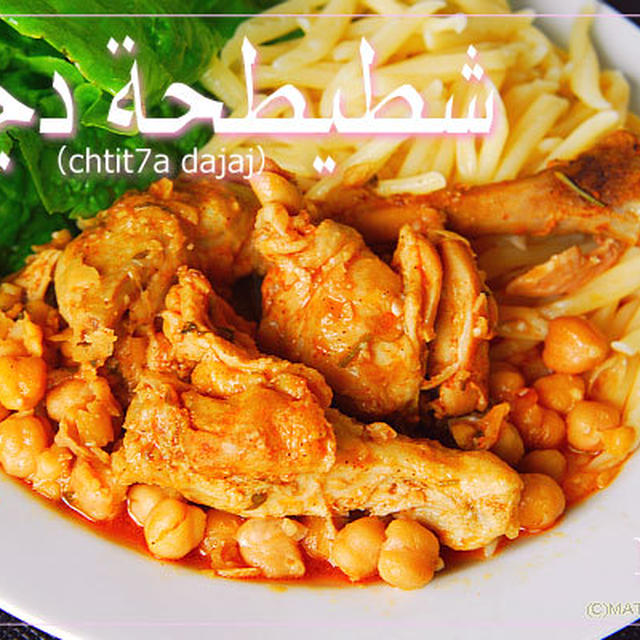 【夏はスパイス!夏に合う世界の料理・第2回】アルジェリア料理シティッタハジャージ
