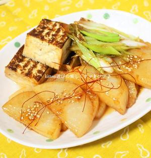 大根と焼き豆腐のステーキ