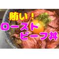 真空低温調理でローストビーフの作り方•レシピ!柔らかくジューシーに仕上げるコツとポイント、注意!点