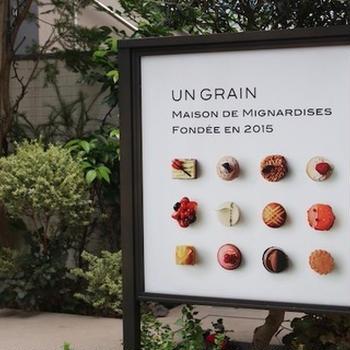 お店巡り*UN GRAIN(アン グラン)
