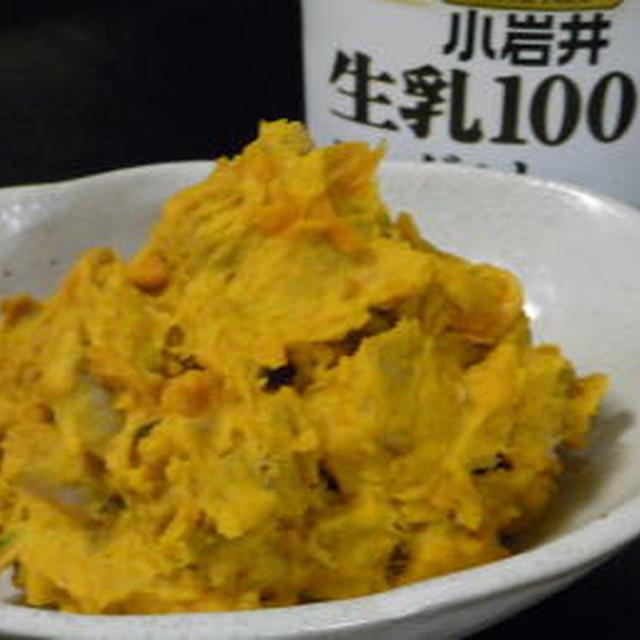 かぼちゃサラダ(前菜)