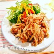 鶏ごぼう唐揚げ☆カレー風味