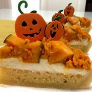 『かぼちゃ餡タルトの切り口の雰囲気』&『まっくろお面パン・オレンジお面パン』の切り口