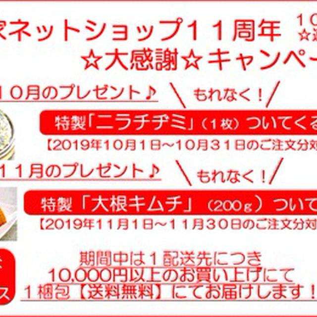 【【10月31日まで!】由季家ネットショップ11周年☆チヂミプレゼント♪