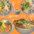 """【レシピ】ほっこり""""鍋料理 特集"""""""