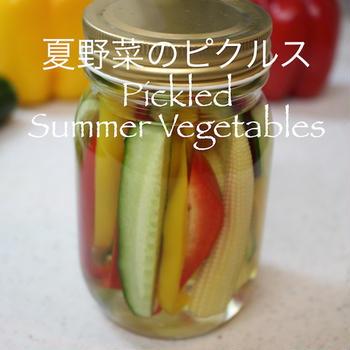 超簡単!手づくり夏野菜のピクルス #料理動画